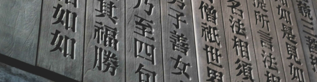 Chinese Characters Carved on a Wall